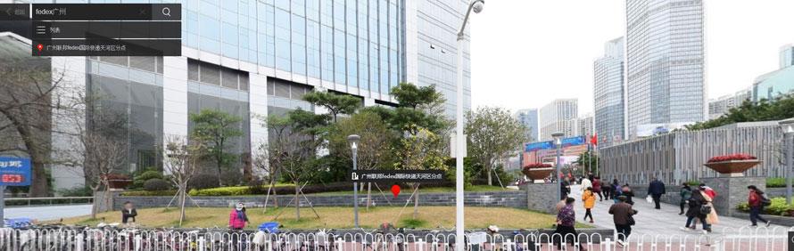fedex guangzhou telephone number